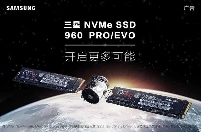 三星NVMe SSD960PRO/EVO 开启更多可能