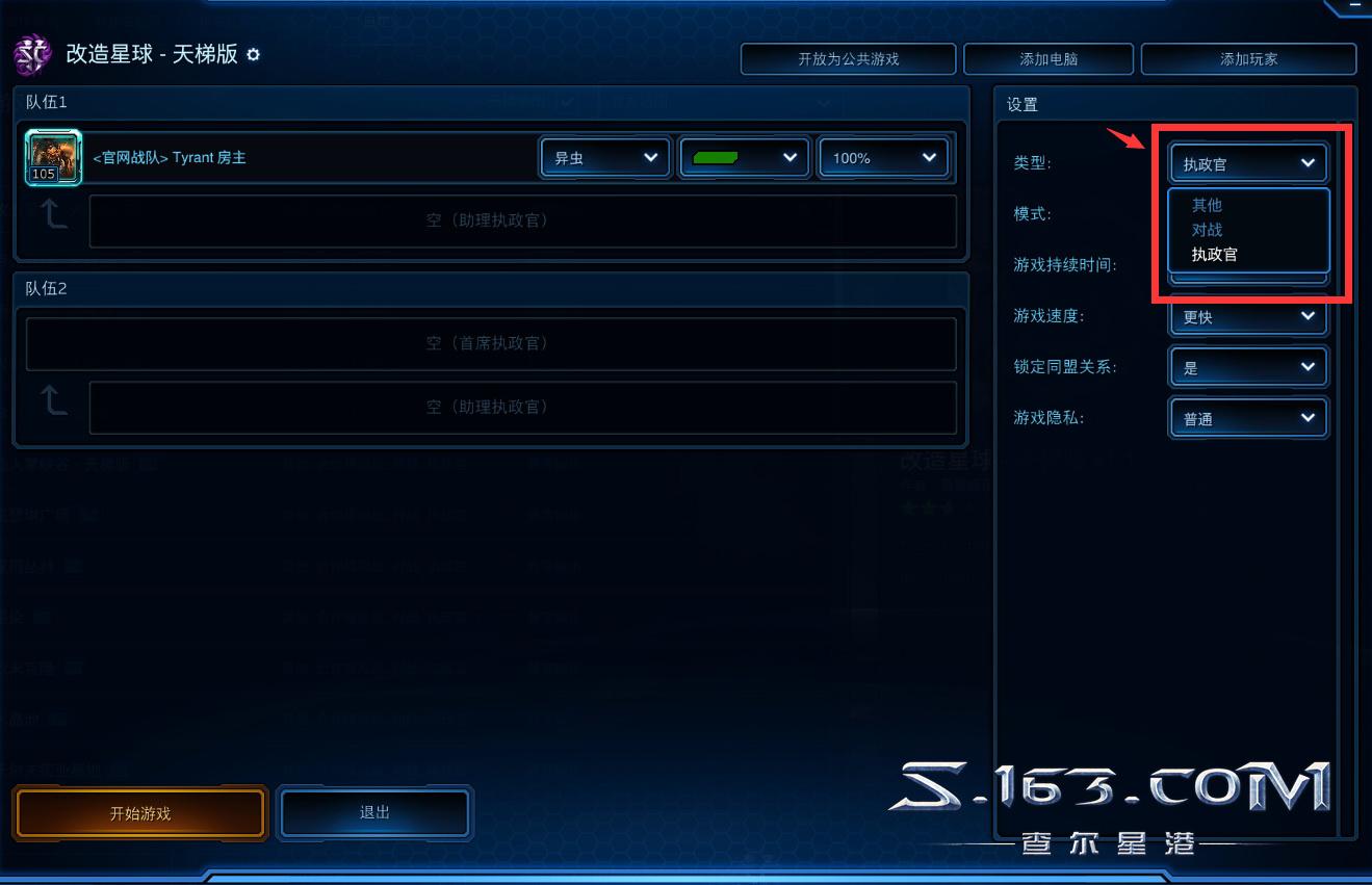 《星际争霸2》3.0全新界面实用技巧(含解决卡顿)