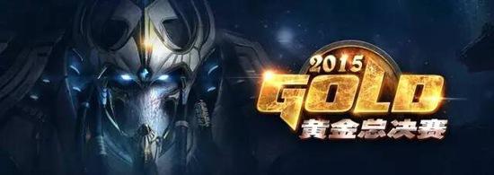 2015GPL星际2黄金总决赛专题