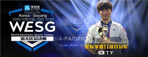 WESG亚太区总决赛DAY3:<a href= target='_blank'>TY零封Maru夺得生涯首冠</a>