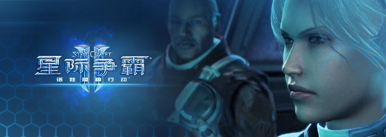 """3.8版本预览:""""诺娃隐秘行动""""战役包最终任务"""