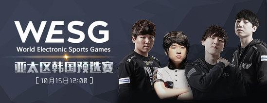 WESG亚太区韩国预选赛15日开战 老男孩全程直播