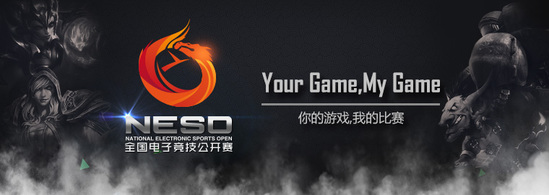 NESO2016正式启动 星际2预选赛火热报名中