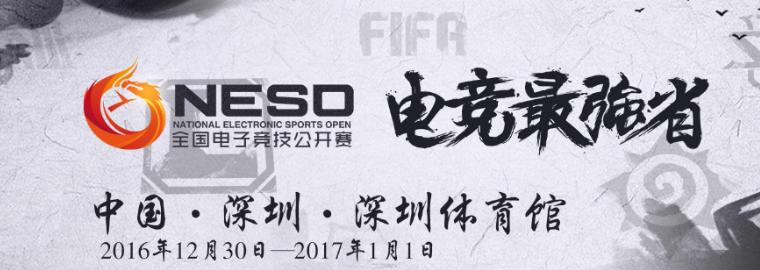 NESO2016全国电子竞技公开赛12月30日开幕
