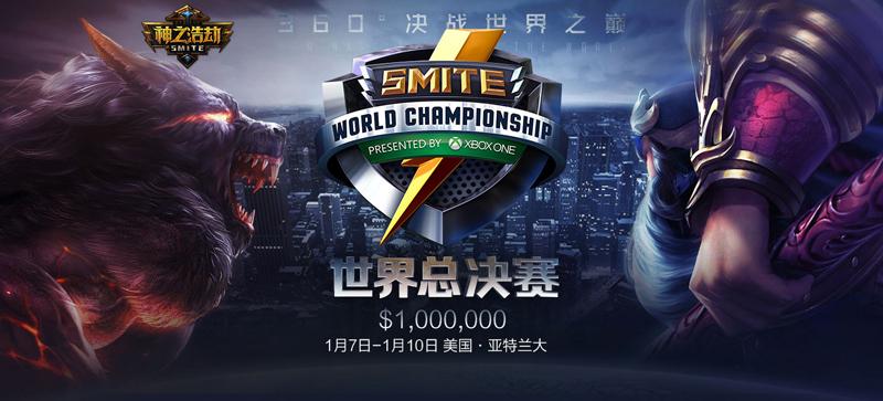 《神之浩劫》2016世界总决赛