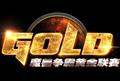 [视频] 网易黄金联赛2V2总决赛官方精彩视频点播