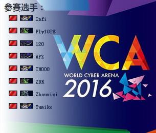 WCA2016 S1分组出炉,蛋米飞振组死亡组
