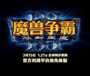 有生之年系列!魔兽1.27补丁3月15日更新