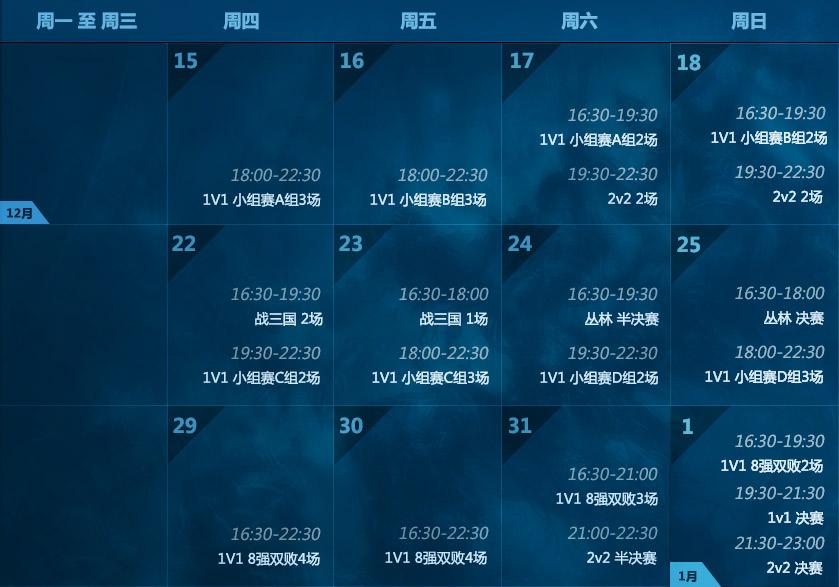[快讯]《魔兽争霸Ⅲ》黄金联赛秋季赛12月15日打响