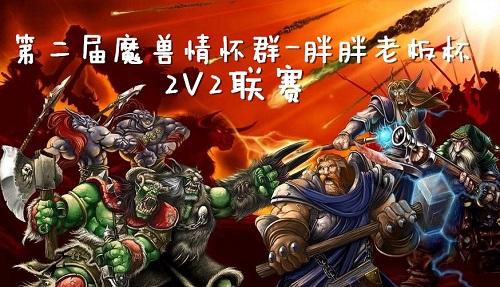 2V2菜鸡联赛报名游戏-锐派开启(War3)魔兽争gd图纸中t图片