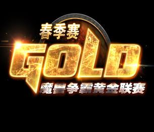 网易魔兽争霸黄金赛春季赛预选赛报名开启