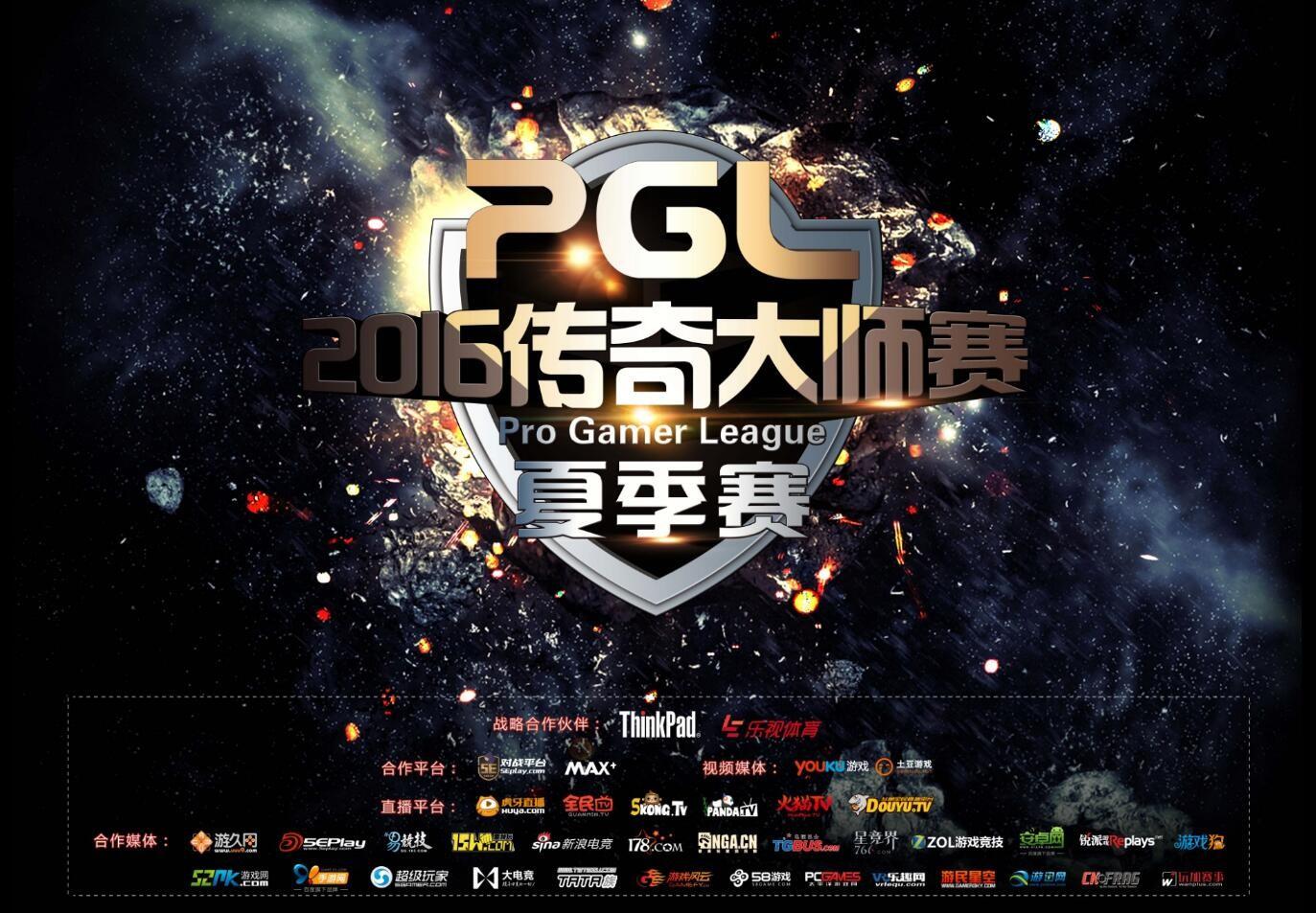 PGL夏季赛War3真人秀 计划有变推迟播出