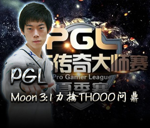 PGL2016夏季赛:Moon 3:1力擒TH000问鼎