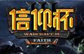 [视频] 熊猫信仰杯决赛:WFZ vs FoCuS视频点播