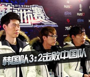 [快讯] 无锡中韩慈善赛:韩国队3:2击败中国队