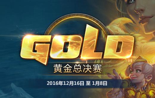 [视频] 黄金总决赛第一轮视频点播,三蛋四哥晋级