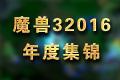 [视频] 热血沸腾,2016年度魔兽争霸3精彩集锦