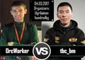 [视频] 欧洲挑战赛:Orcworker vs tbc_bm视频点播