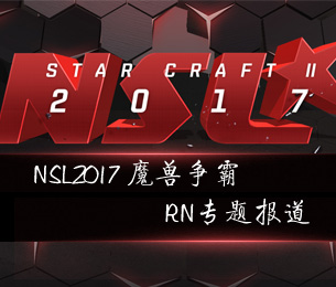 [赛事] NSL小组赛D组:玉米&Fly轻松获胜