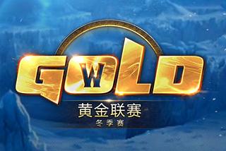 [视频] 2017黄金联赛冬季赛D组精彩视频合集
