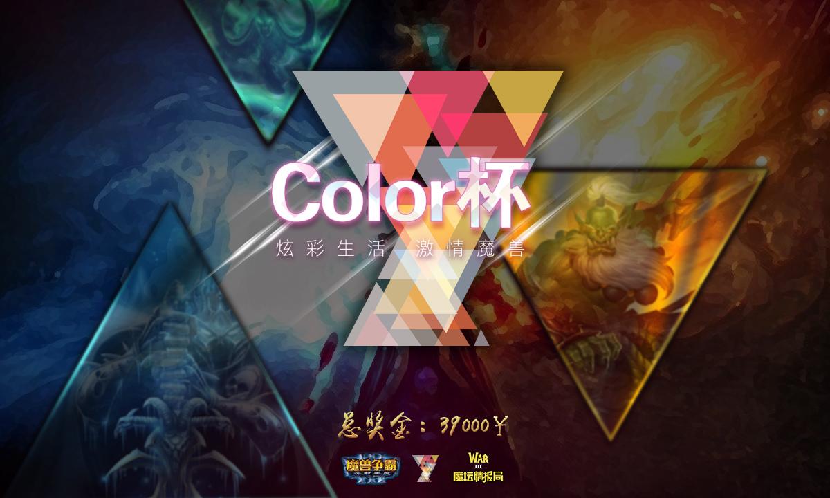 [视频] Color杯决赛:Moon战000,三蛋兵败花果山