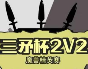 [视频] 三矛杯2v2决赛: 蛋塔 vs 0飞视频点播
