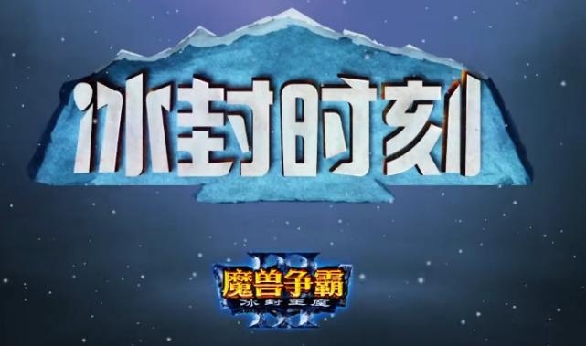 [视频] 《冰封时刻》#4:来感受亡灵的恐怖吧