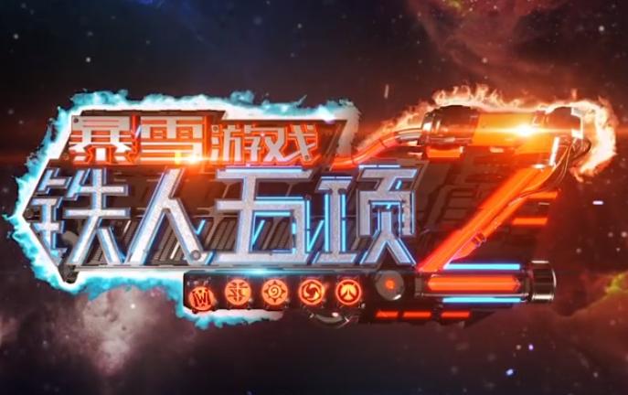 [视频] 《暴雪铁人五项》S2决赛:桥林加时险胜