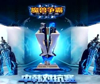 NeXT中韩赛:Moon绝杀120,中国队惜败