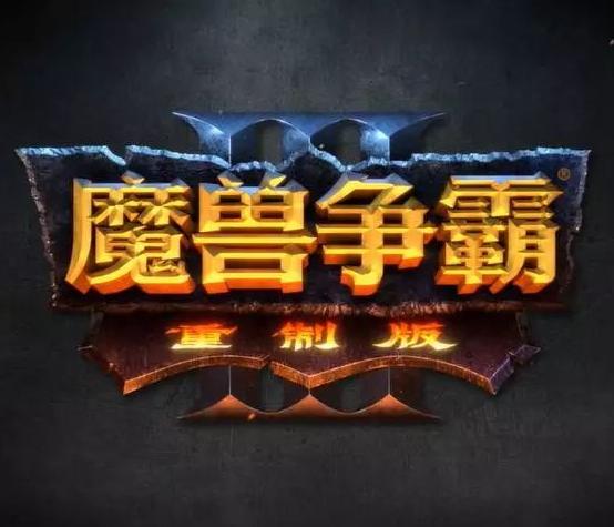16年经典王者归来,《魔兽争霸Ⅲ:重制版》公布