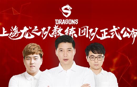 《守望先锋联赛?》Shanghai Dragons上海龙之队教练团队正式公布