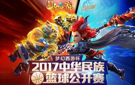 好手林立!梦幻西游联手2017中华民族篮球公开赛锁定精彩