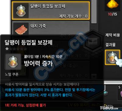 冒险岛2韩服生活道具使用说明熟练度提升