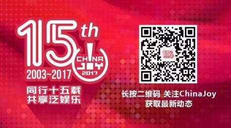 升级进化推陈出新2017中国数字娱乐产业年度高峰会DEAS同期活动
