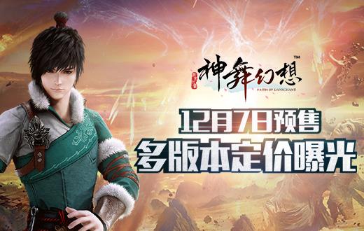 12月7日预售 《神舞幻想》多版本定价曝光