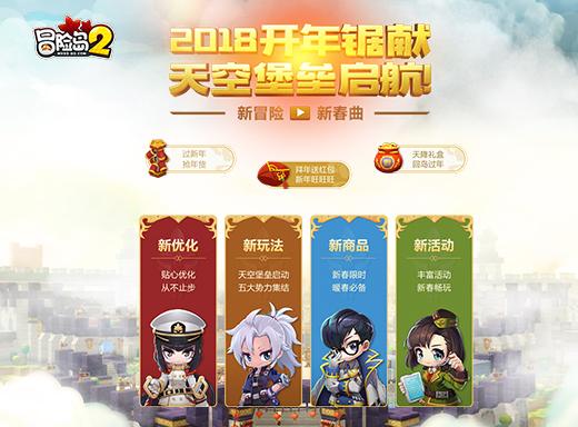 视频冒险岛2全新玩法天空堡垒今日起航中国风时装坐骑齐贺新春送