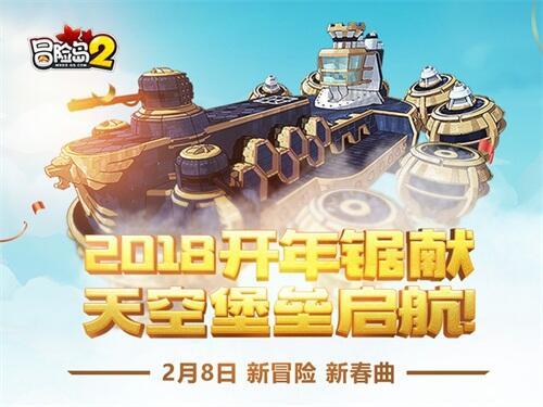 冒险岛2开年锯献天空堡垒启航全新中国风时装坐骑齐贺新春