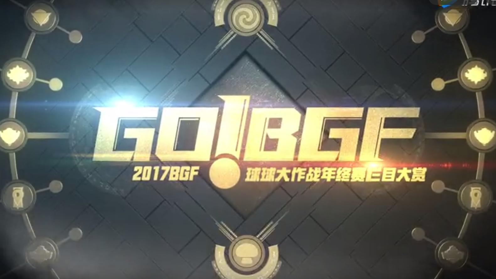 《GO!BGF第二期》