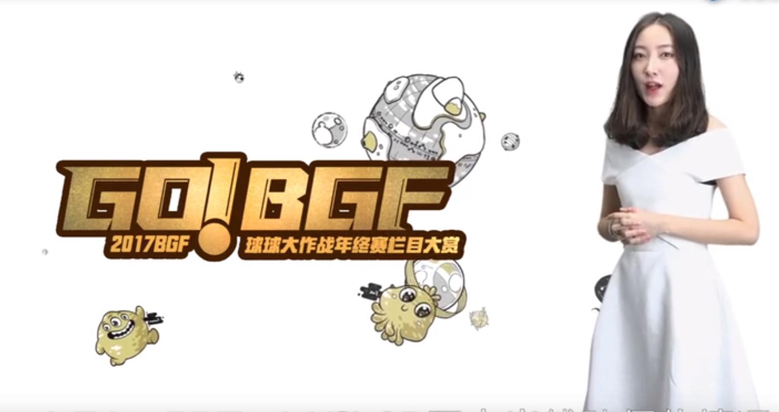 《GO!BGF第三期》