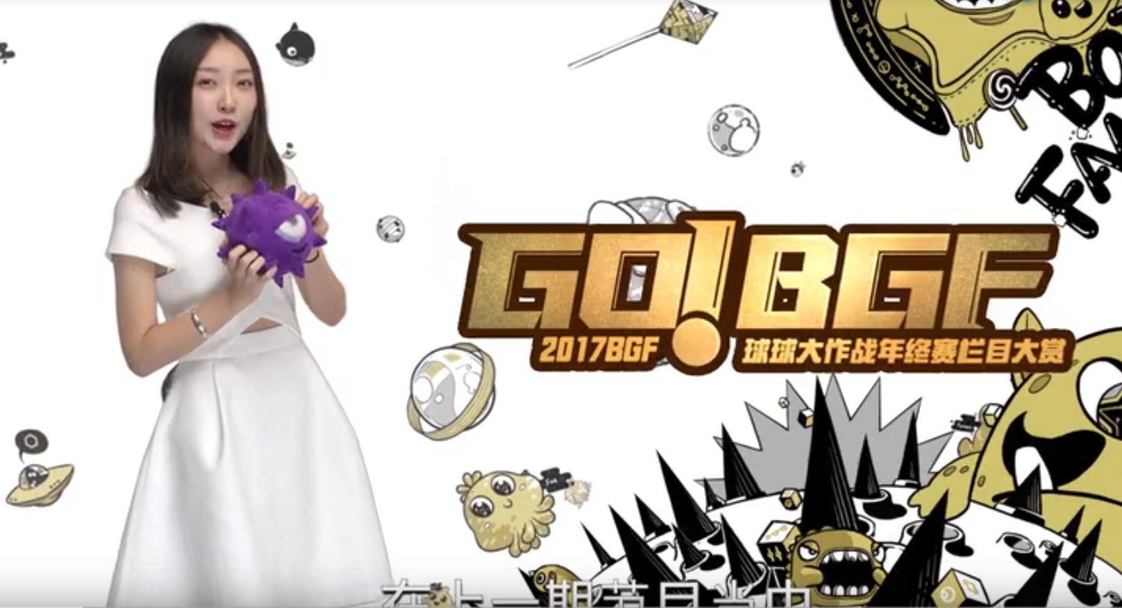 《GO!BGF第四期》