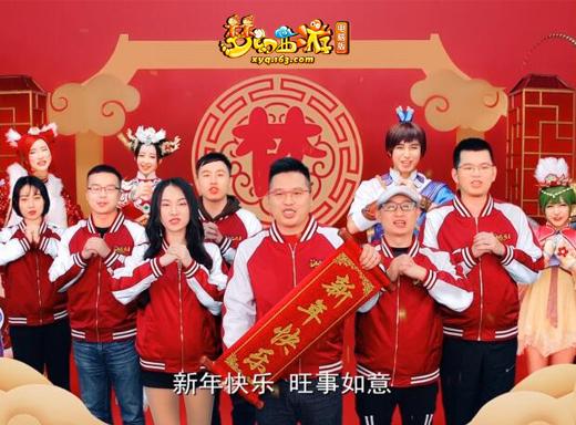 视频:《梦幻西游》电脑版新春拜年MV