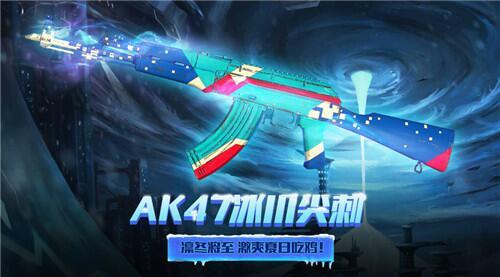 幻想全明星吃鸡模式冰霜AK47即将上线