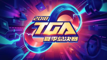 TGA大奖赛夏季总决赛落地中国北方电竞之都青岛胶州