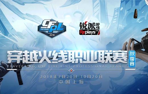 2018CFPL秋季赛激战正酣,电竞热血不止