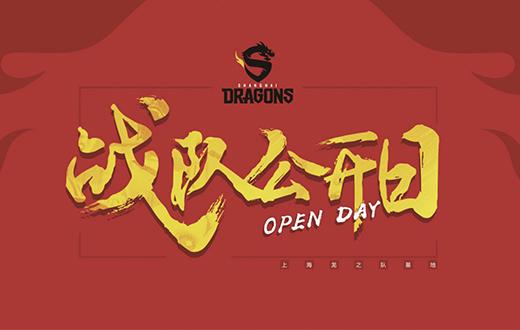 上海龙之队8月3日将于CJ 2018、战队公开日等活动亮相