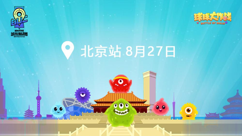 《球球大作战》城市挑战赛降临北京