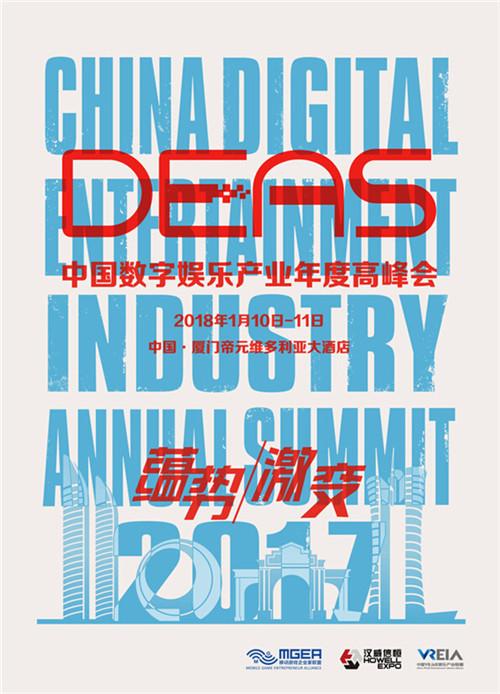 白鹭于飞,翙翙其羽——2017中国数字娱乐产业年度高峰会(DEAS)拉开序幕