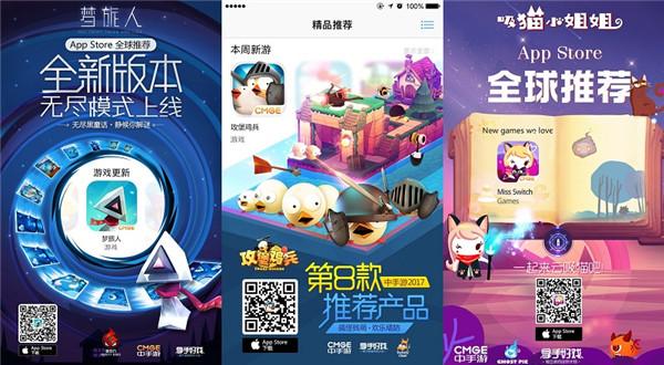 中手游携三款苹果精品推荐游戏角逐2017CGDA