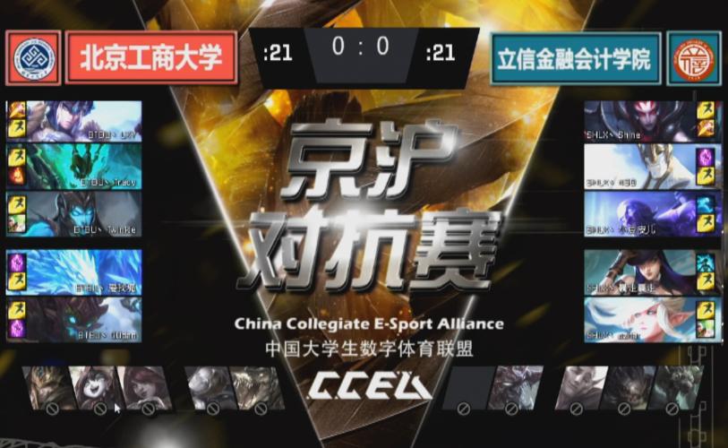 京沪对抗赛第三日战报 冠军战队保住上海高校希望