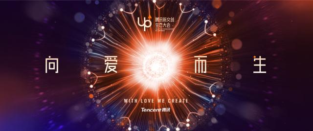 腾讯将举办新文创生态大会 全球文创名人将做精彩分享